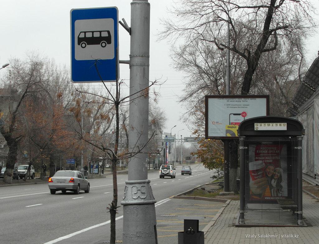 Остановка в Алматы.