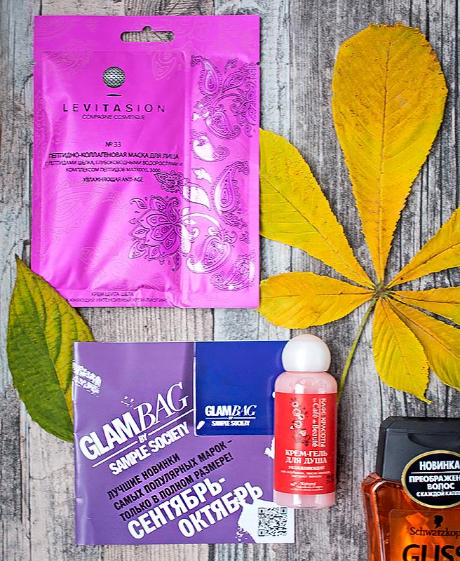 make-up-for-ever-box-glambox-glamourbag-отзыв6.jpg