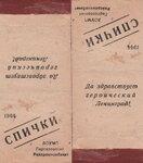 Предприятия блокадного Ленинграда. Парголовский райпромкомбинат