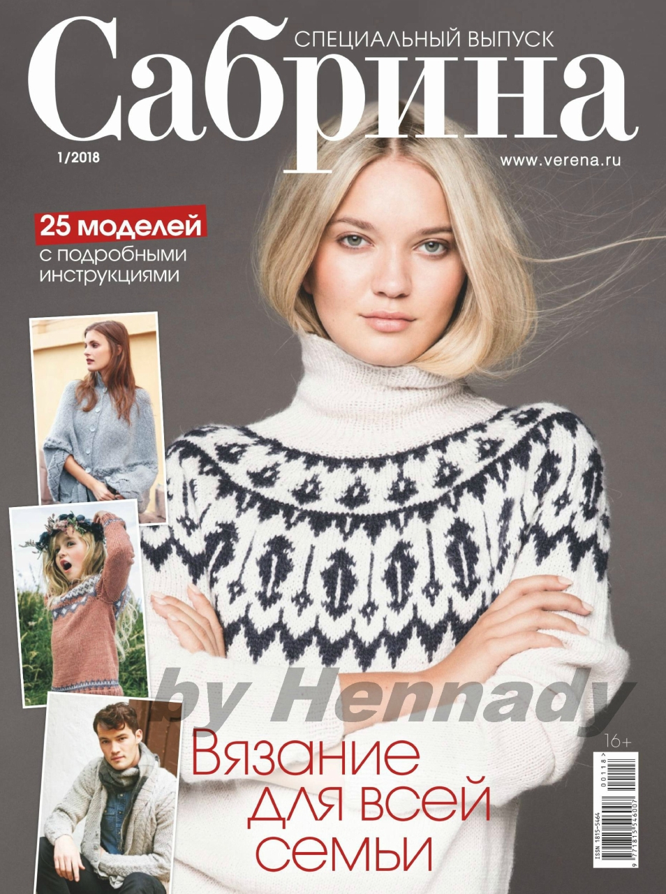 Вязание крючком журнал 2018