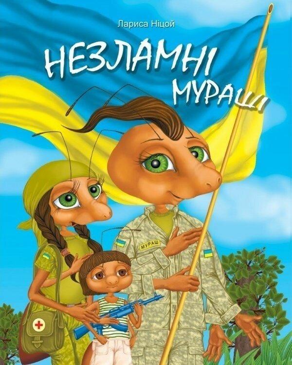 Когда украинская пропаганда добралась до детишек