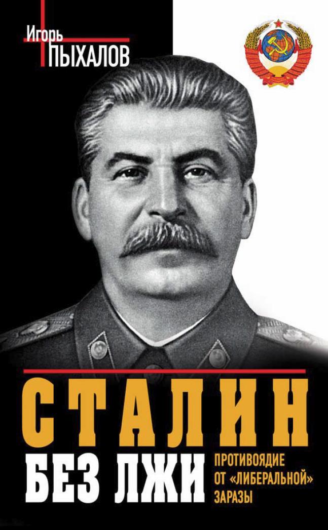 Игорь Пыхалов. Сталин без лжи. Противоядие от либеральной заразы