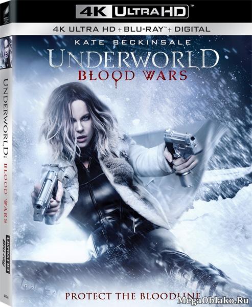 Другой мир: Войны крови / Underworld: Blood Wars (2016) | UltraHD 4K 2160p