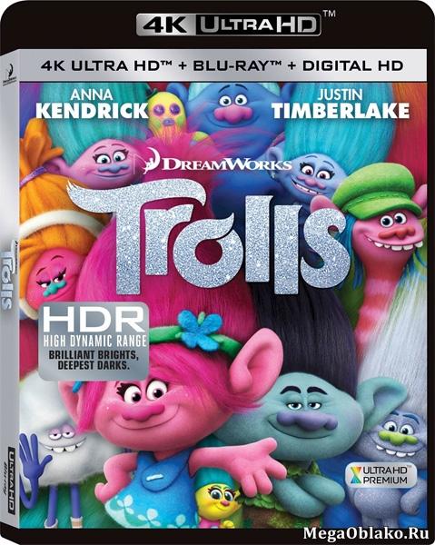 Тролли / Trolls (2016) | UltraHD 4K 2160p