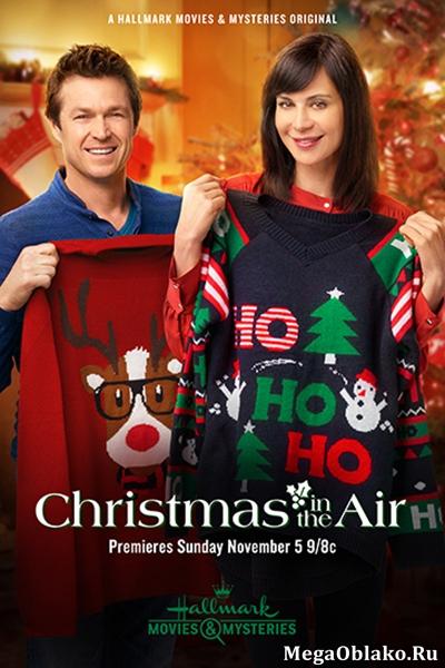 Рождество в воздухе / 12 Days / Christmas in the Air (2017/HDTV/HDTVRip)