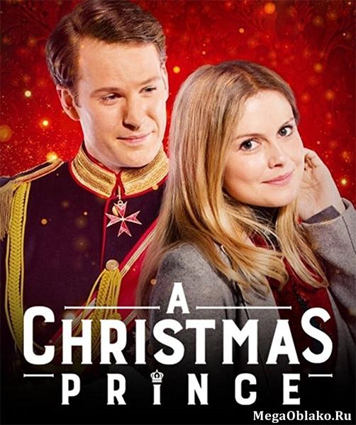 Принц на Рождество / A Christmas Prince (2017/WEB-DL/WEB-DLRip)