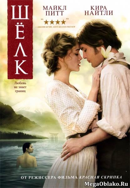 Шелк / Silk (2007/DVDRip) + AVC