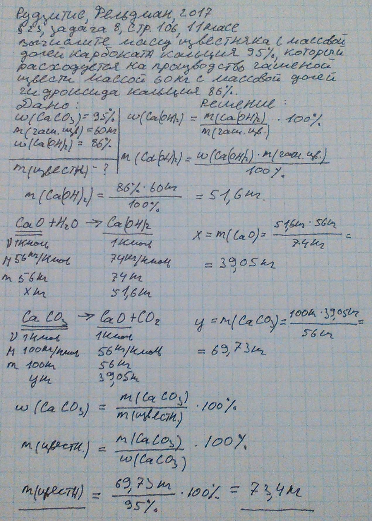 рудзитис задача 8 стр 106 химия 11 кл.jpg