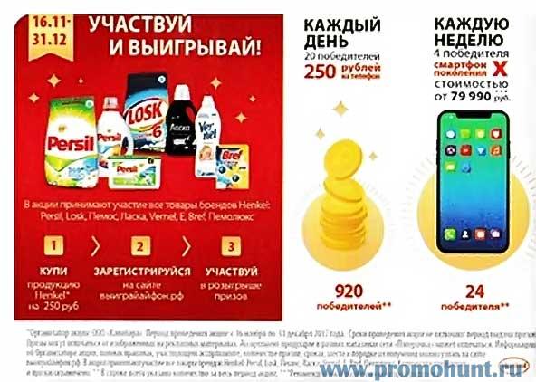 Акция Henkel в Пятерочке 2017 на выиграйайфон.рф