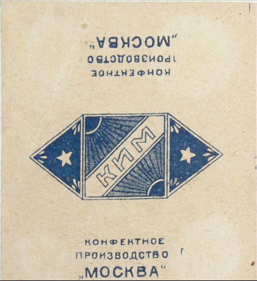 Фабрика Москва. Карамель. КИМ