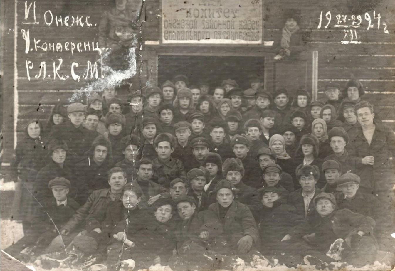 1924. VI Уездная Онежская конференция РЛКСМ