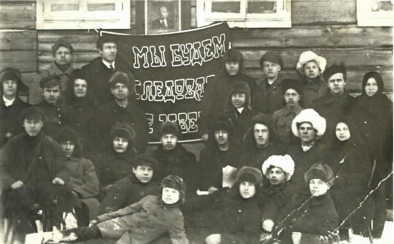 1924. Конференция РКСМ