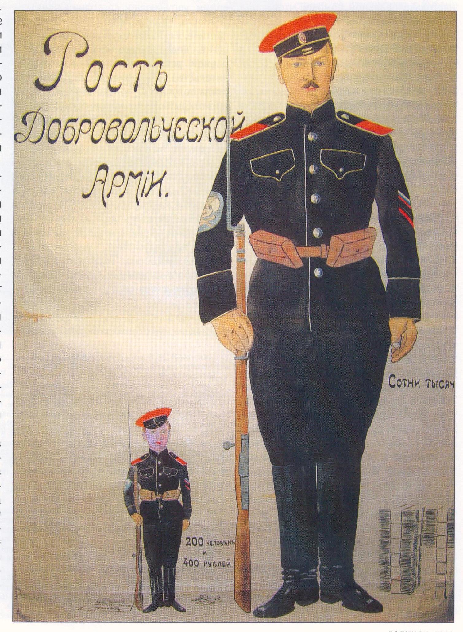 38. Рост Добровольческой армии