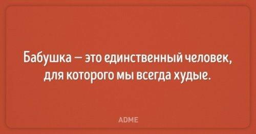 1452603057_otkrytki-pro-babushek-1.jpg