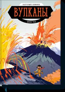 vulkany-nauchnyj-komiks-big.png
