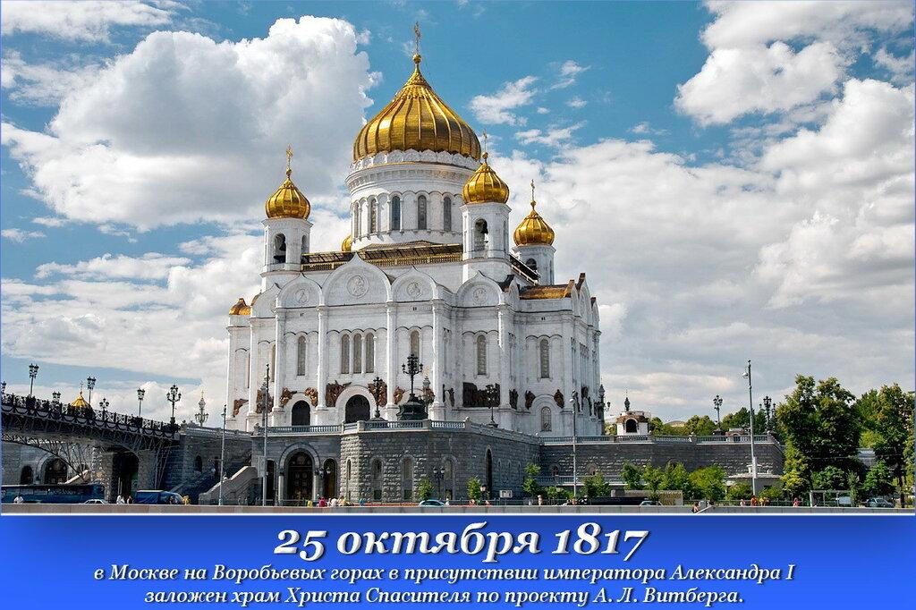 1817-10-25 Храм Христа спасителя.jpg