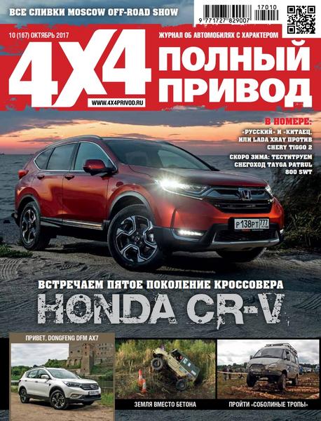 Журнал Полный привод 4x4 №10 (октябрь 2017)