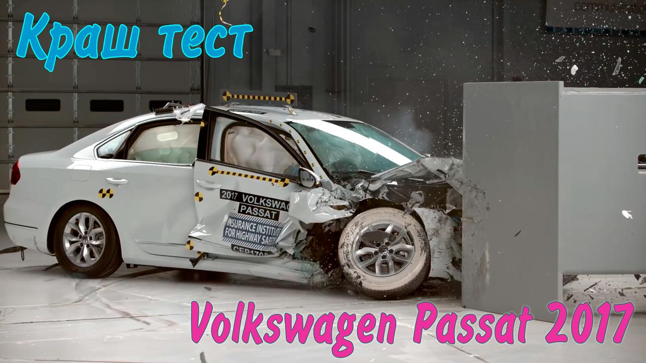 Краш тест Volkswagen Passat 2017