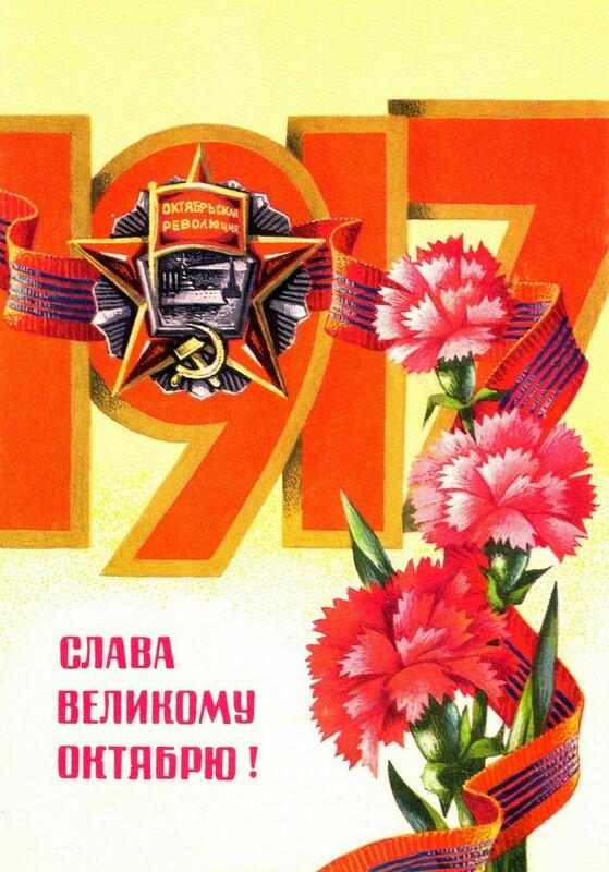 Папе, открытка слава великому октябрю 1960 год цена