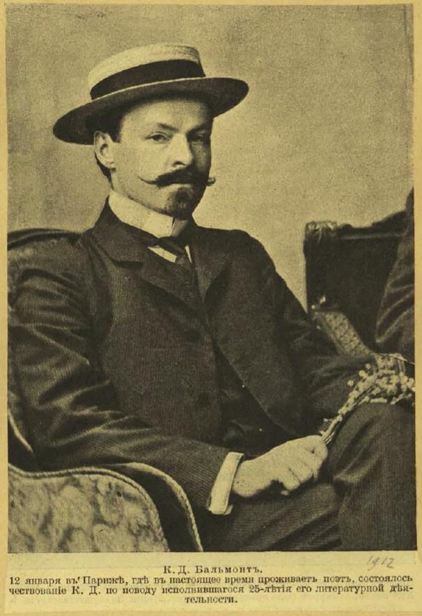 Бальмонт. 1912