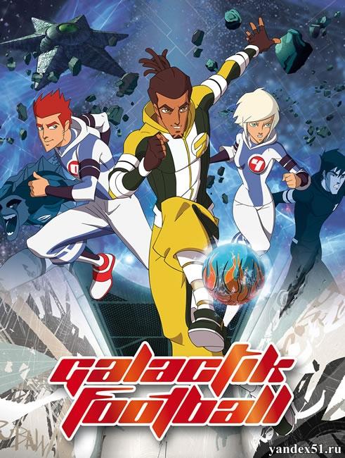 Галактический футбол / Galactik Football (1-3 сезон/2006-2011/TVRip/SATRip)