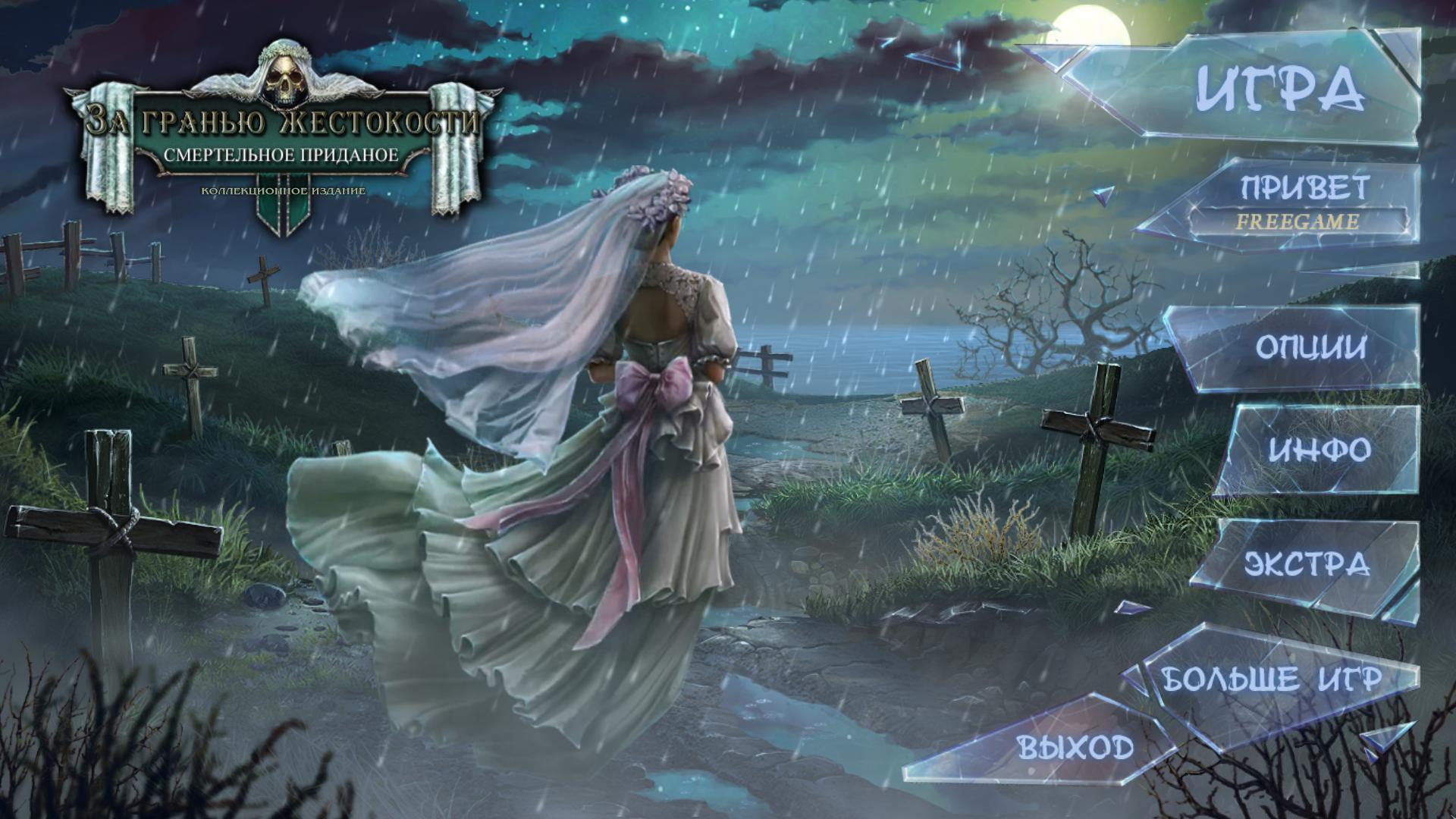 За гранью жестокости 9: Смертельное приданое. Коллекционное издание | Grim Facade 9: A Deadly Dowry CE (Rus)