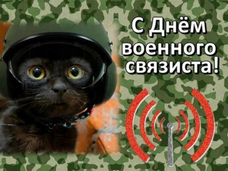 С днем военного связиста открытка, картинки живые обои