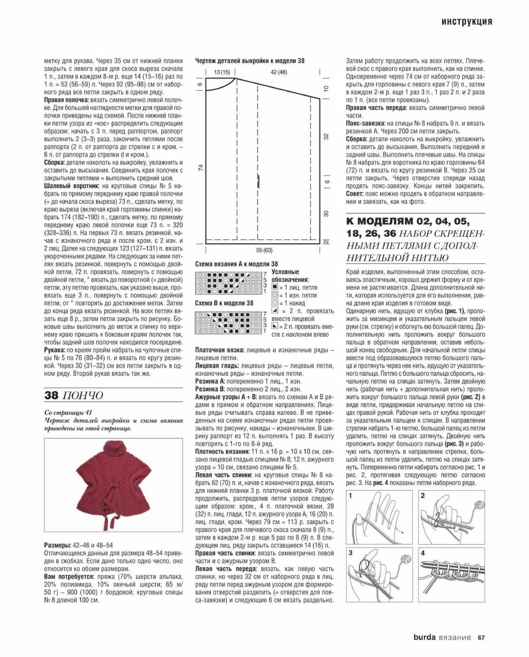 Журнал бурда вязание спицами 1990 со схемами