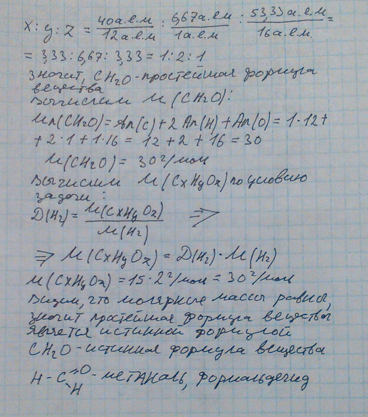 рудзитис задача 8 стр 115 химия 10 кл продолжение.jpg