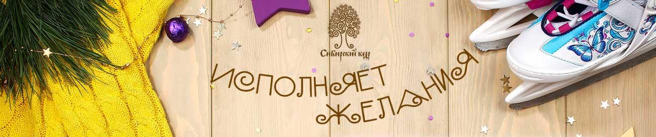 Акция Сибирский кедр 2017 на kedr2018.ru