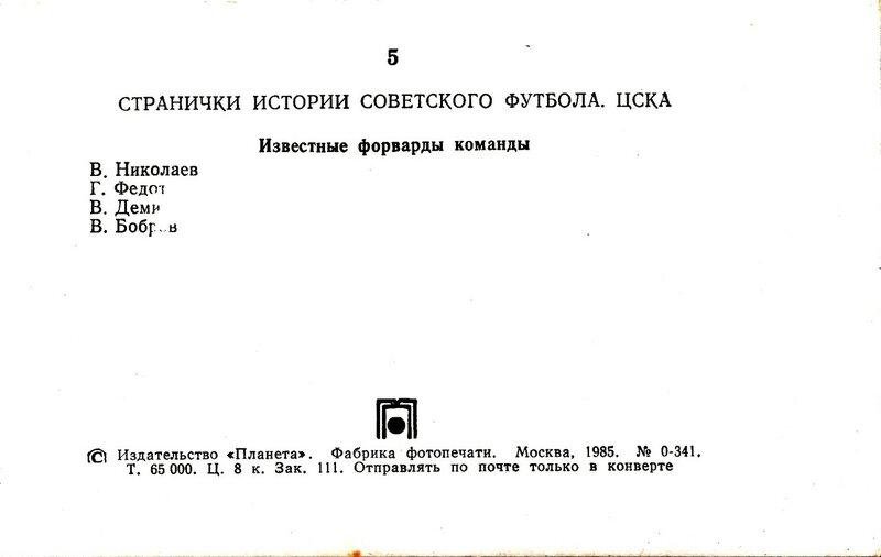 ЦСКА.