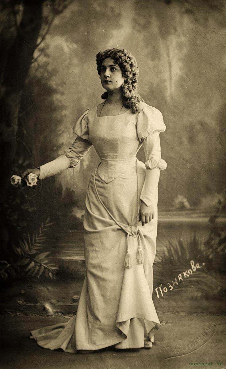 Познякова Анна Мартыновна (1872-1940), оперная певица