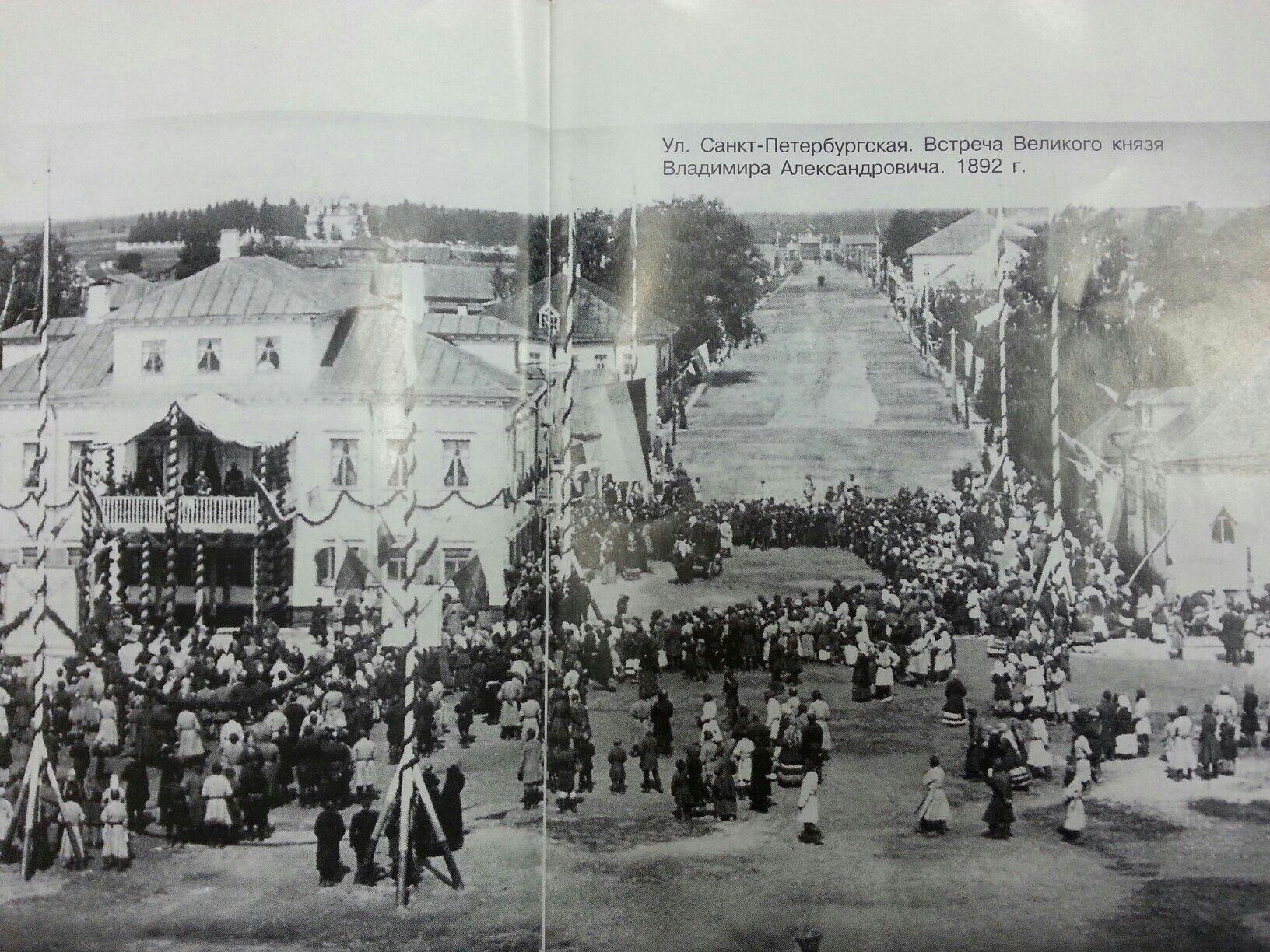 Встреча Великого князя Владимира Александровича. 1892