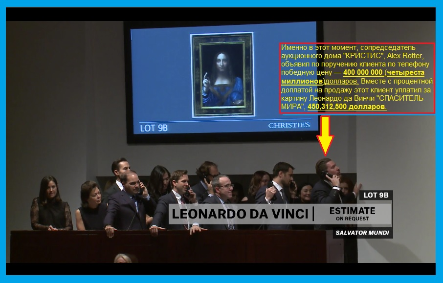 Картина Леонардо да Винчи__ Спаситель мира ___продана за 450 миллионов