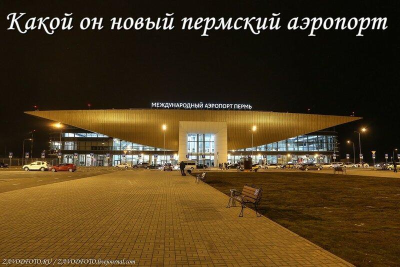 Какой он новый пермский аэропорт.jpg