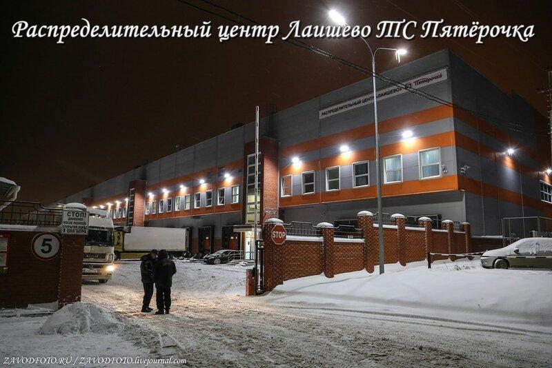 Распределительный центр Лаишево Торговой сети Пятёрочка.jpg