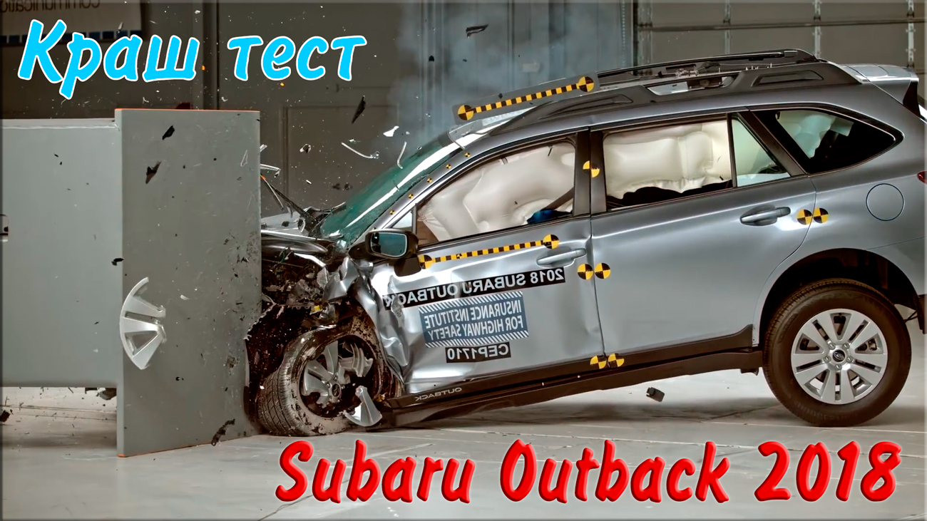 Краш тест Subaru Outback 2018