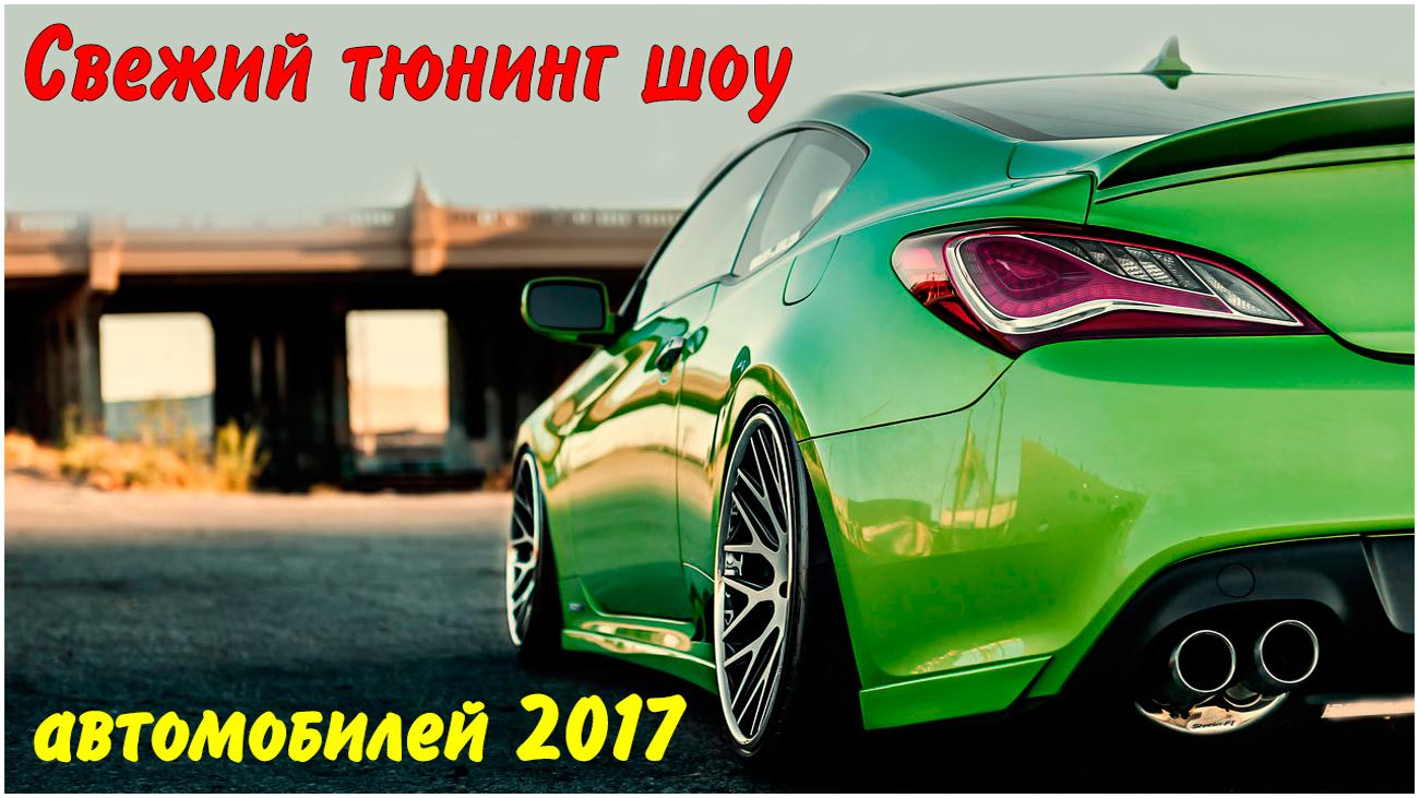 Свежий тюнинг шоу автомобилей 2017
