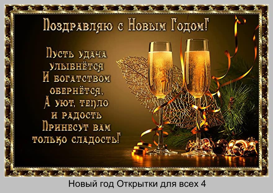 С Новым годом Открытки Поздравления