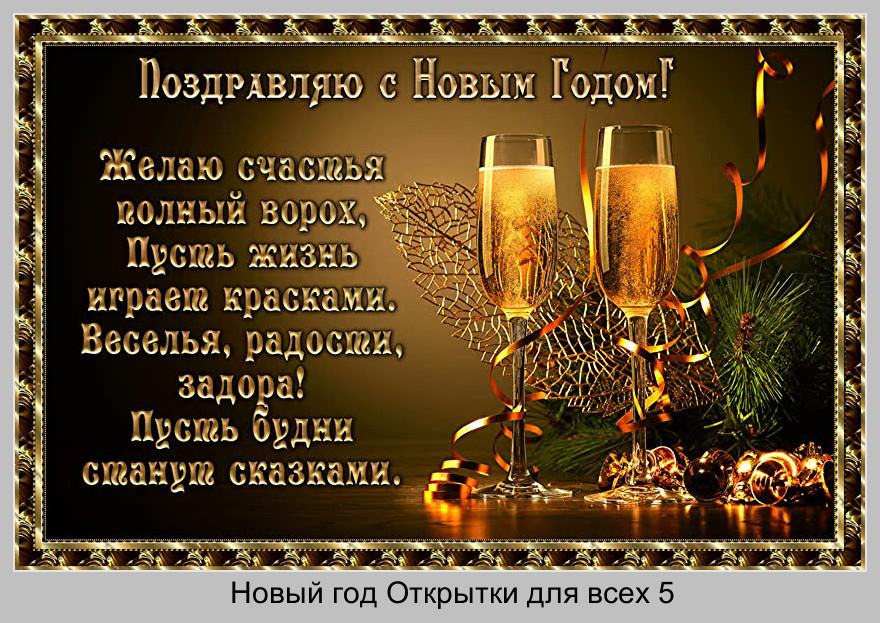 Новогодние Открытки Поздравления