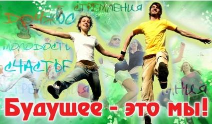 10 ноября. Всемирный день молодежи. Будущее - это мы!