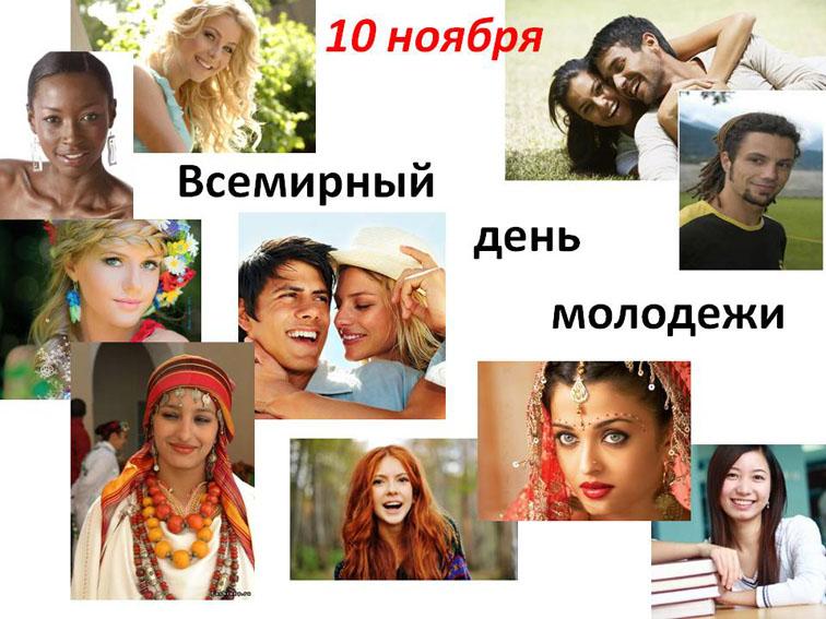 10 ноября. Всемирный день молодежи открытки фото рисунки картинки поздравления