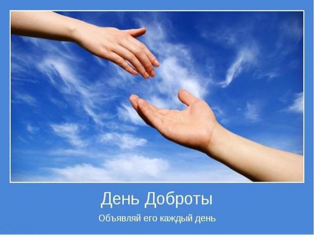 13 ноября. Всемирный день доброты. Объявляей его каждый день