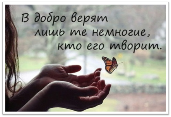 Открытки. Всемирный день доброты. В добро верят те, кто его творит