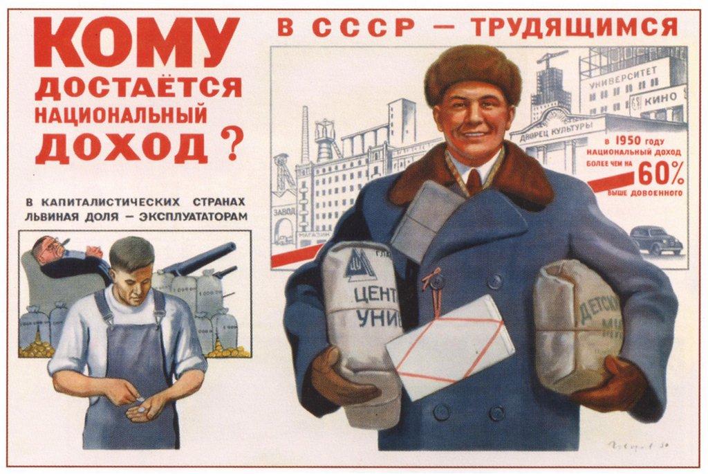 плакаты СССР (7).jpg