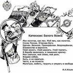 И. А. Ильин. Катехизис Белого воина