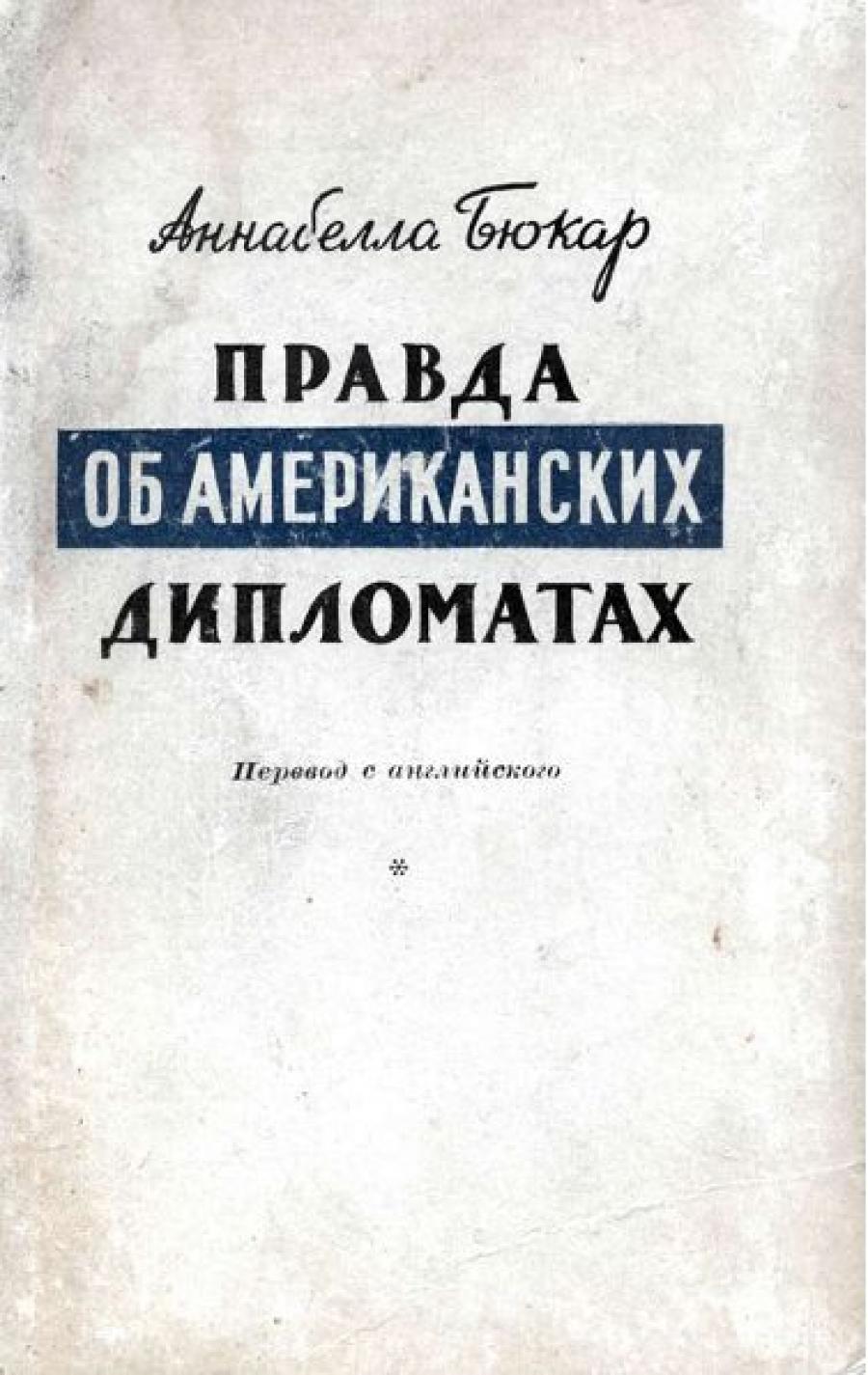 В 1949 году в Москве в издательстве «Литературной газеты» вышла ее книга «Правда об американских дип