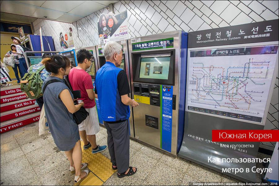 Жетонов в сеульском метро нет, оплата осуществляется с помощью специальных транспортных карт Citypas
