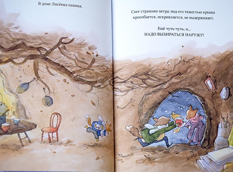 бобби-и-билл-эмиль-и-марго-дом-я-не-твоя-мама-детские-книги-отзыв7.jpg