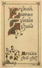 Кружок любителей русской музыки. 1906 г.